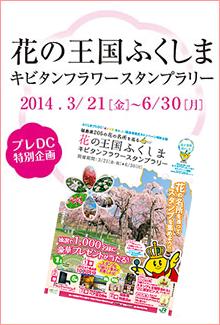 ふくしまスタンプラリーtoku_stamp