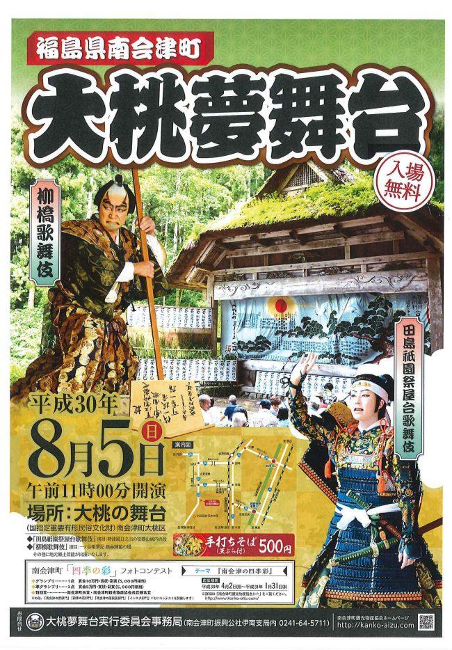 大桃夢舞台が開催されます。 | ようこそ会津高原