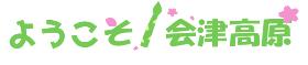 ようこそ会津高原